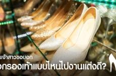 เพื่อนเจ้าสาวขอบอก: เลือกรองเท้าแบบไหนไปงานแต่งดี?