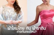 ผ้าไหมไทย กับ ผ้าซาติน ต่างกันตรงไหน