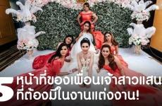 ใครว่าเป็นแค่ไม้ประดับ! 5 หน้าที่ของเพื่อนเจ้าสาวแสนดีที่ต้องมีในงานแต่งงาน!