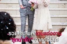 รวมประเพณีงานแต่งงานสุดน่ารักจากทั่วโลก!