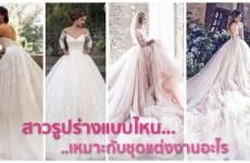 สาวรูปร่างแบบไหนเหมาะกับชุดแต่งงานอะไร