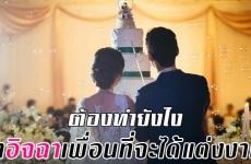 ต้องทำยังไง…ถ้าอิจฉาเพื่อนที่จะได้แต่งงาน!