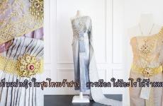 อยากเป็นแม่หญิงในชุดไทยเจ้าสาว ควรเลือกใส่สีอะไรให้ง๊ามมม งาม!