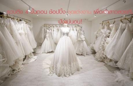 รวบตึง 4 ขั้นตอน ช้อปปิ้ง ชุดแต่งงาน เพื่อคุณเจ้าสาวสวยทัน ปังแน่นอน!