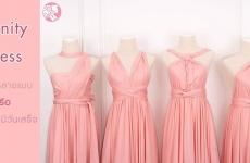 Infinity Dress ใส่ได้หลายแบบหรือใส่ได้ไม่มีวันเสร็จกันแน่!