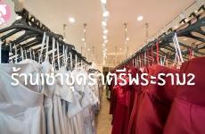 ร้านเช่าชุดราตรีใหญ่สุดใน พระราม2 ตรงข้ามเซ็นทรัล หลังโฮมโปร ท่าข้าม ซอย 5-7