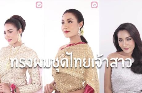 3 ทรงผมเจ้าสาวชุดไทย by Wongnai Beauty