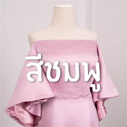ชุดราตรีสีชมพู