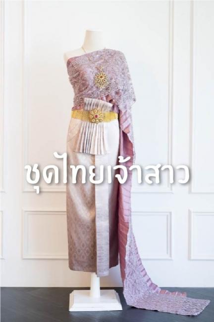 ชุดไทยเจ้าสาว