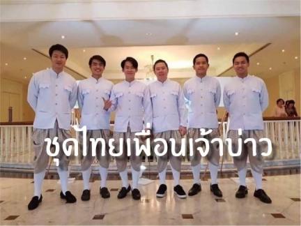 ชุดไทยเพื่อนเจ้าบ่าว