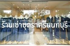 ร้านเช่าชุดราตรีนนทบุรี