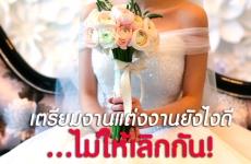 เตรียมงานแต่งงานยังไงดี…ไม่ให้เลิกกัน!