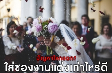 ปัญหาโลกแตก? ใส่ซองงานแต่งเท่าไหร่ดี
