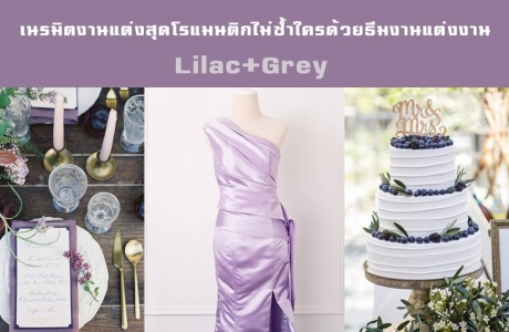 เนรมิตงานแต่งสุดโรแมนติกไม่ซ้ำใคร ด้วยธีมงานแต่งงาน Lilac+Grey